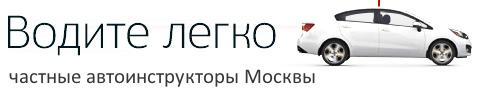 частный автоинструктор АКПП в Москве